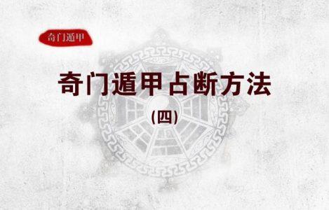 奇门遁甲解盘占断方法(四):占断基础之十干克应